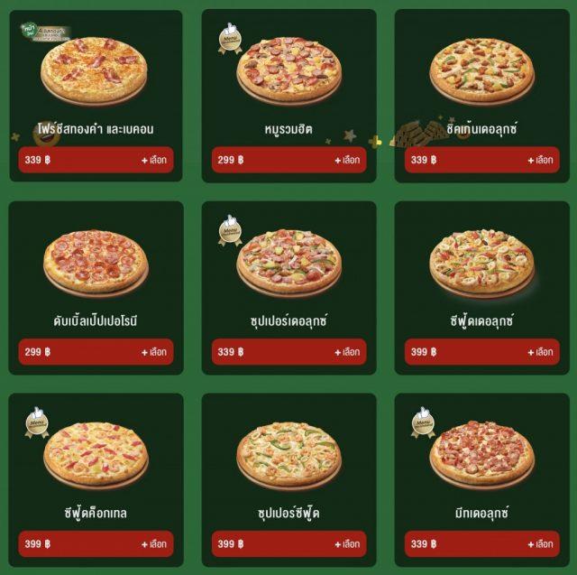 Pizza Company 1112 พิซซ่า ซื้อ 1 แถม 1 ฟรี + แจกทอง (24 ก.พ. - 15 เม.ย. 2564)