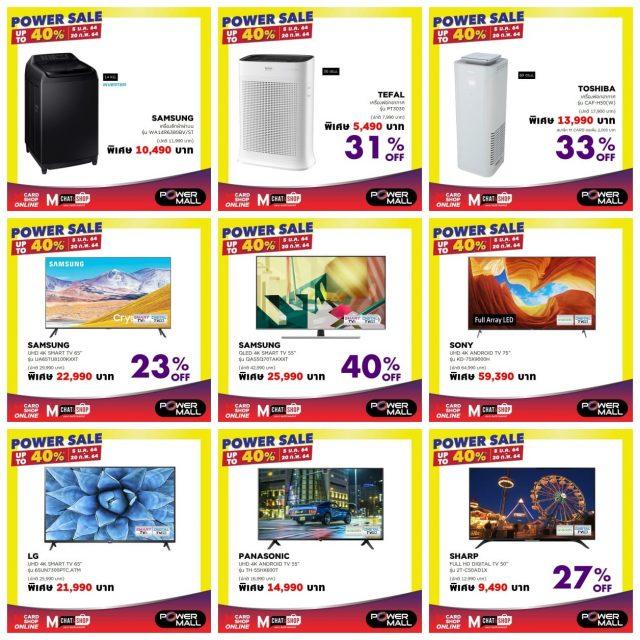 Power Mall โบรชัวร์ สินค้าลดราคา ที่ พาวเวอร์มอลล์ (5 ม.ค. - 20 ก.พ. 2564)