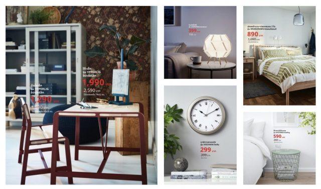 IKEA SALE ลดฉลองสงกรานต์ ที่อิเกีย ทุกสาขา (8 - 18 เม.ย. 2564)