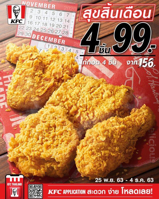 KFC รวมเมนู ชุดสุดคุ้ม ไก่ทอด เคเอฟซี เดือนนี้ (เม.ย. 2564)