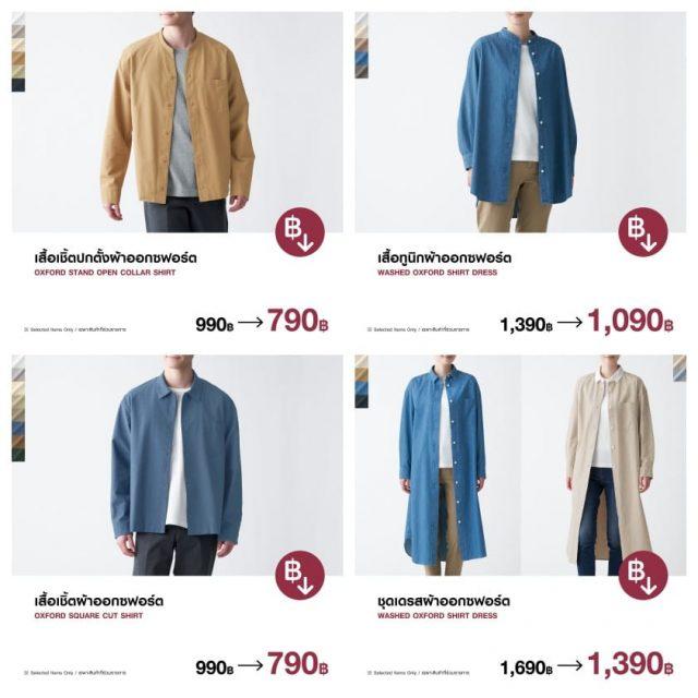 โบรชัวร์ MUJI สินค้าเสื้อผ้า ของใช้ เครื่องเขียน สกินแคร์ ลดราคา (ม.ค. 2564)