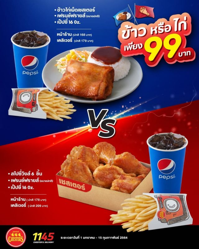 Chester's รวมเมนู ไก่ ข้าว ชุดเช็ทสุดคุ้ม ลดราคา ที่ เชสเตอร์ (ก.พ. 2564)