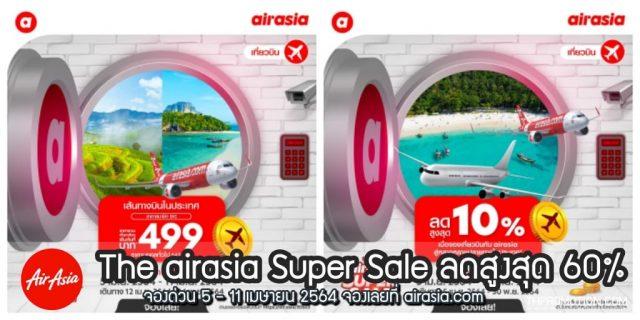 Air Asia โปรจองตั๋วเครื่องบินในประเทศ แอร์เอเชีย (5 - 11 เม.ย. 2564)