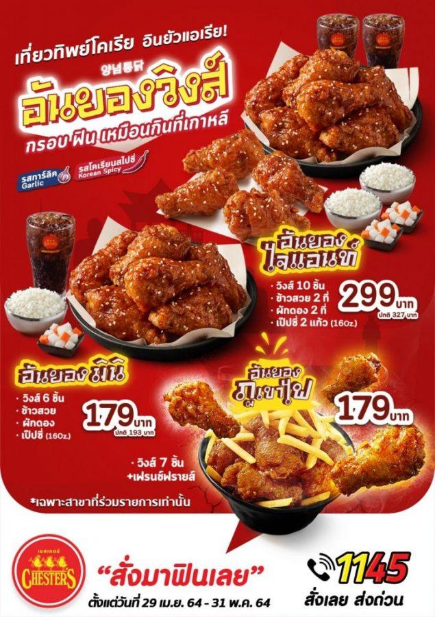 Chester's รวมเมนู ไก่ ข้าว ชุดเช็ทสุดคุ้ม ลดราคา ที่ เชสเตอร์ (พ.ค. 2564)