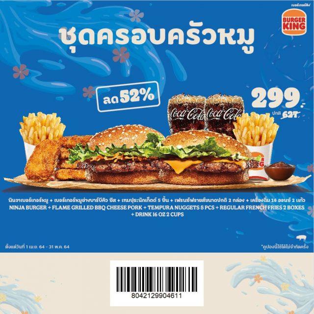 Burger King Hot Deal คูปองส่วนลด เมนู ลดราคา 1 แถม 1 (พ.ค. 2564)