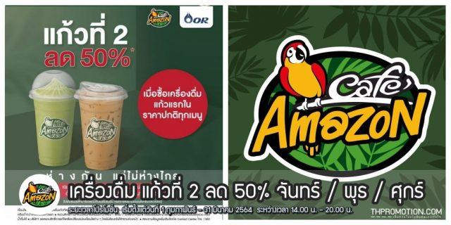 Café Amazon เครื่องดื่ม แก้วที่ 2 ลด 50% จันทร์ / พุธ / ศุกร์ (ถึง 31 มี.ค. 2564)