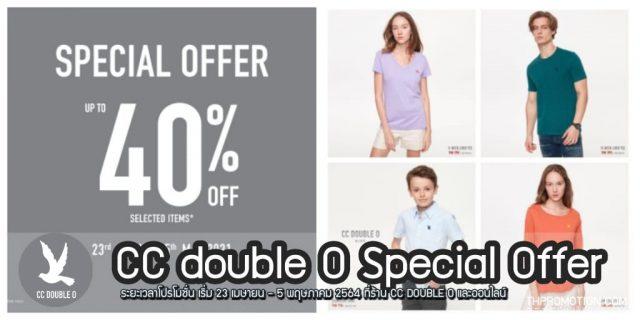 "CC double O SALE ""Special Offer ลดสูงสุด 40%"" (23 เม.ย. - 5 พ.ค. 2564)"