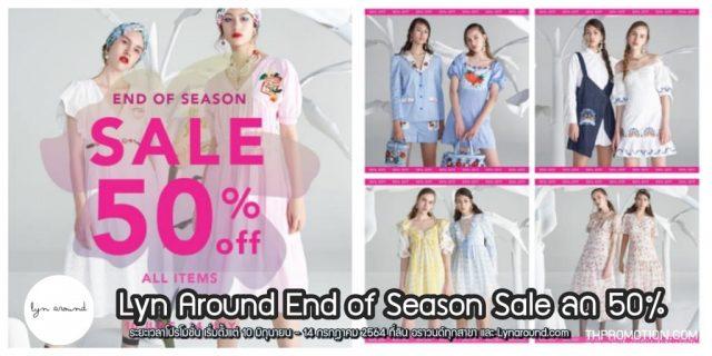 Lyn Around End of Season Sale ลด 50% (10 มิ.ย. - 14 ก.ค. 2564)