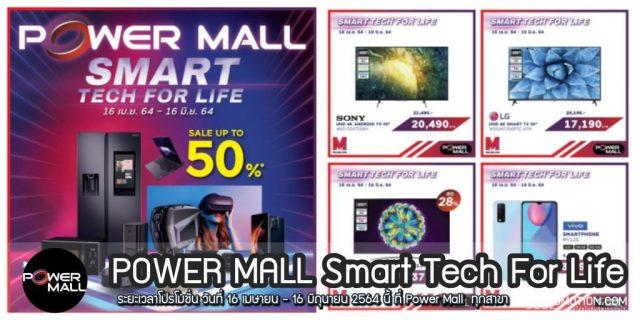 Power Mall โบรชัวร์ สินค้าลดราคา ที่ พาวเวอร์มอลล์ (16 เม.ย.  – 16 มิ.ย. 2564)