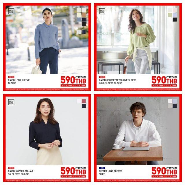 โบรชัวร์ Uniqlo SPECIAL PROMOTION สินค้าลดราคา (15 - 21 ม.ค. 2564)