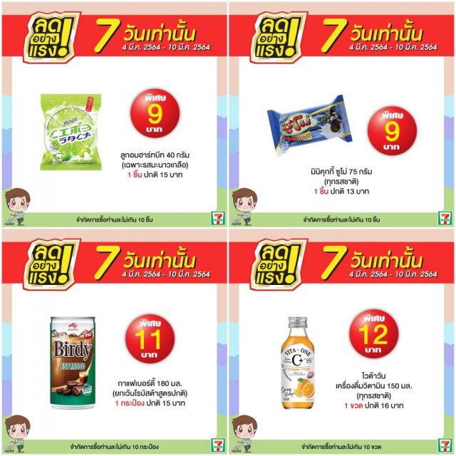 7-11 เซเว่น ลดอย่างแรง 7 วัน สินค้าลดราคา (4 - 10 มี.ค. 2564)