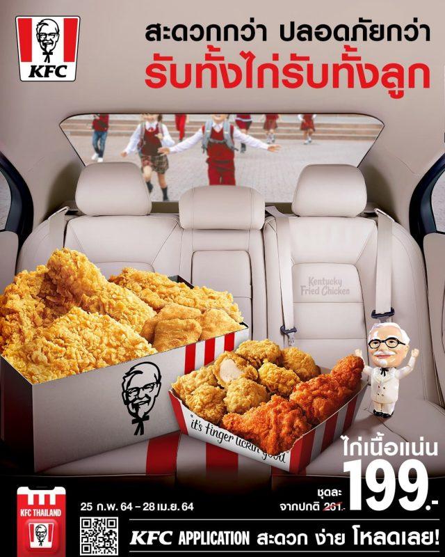KFC รวมเมนู ชุดสุดคุ้ม ไก่ทอด เคเอฟซี เดือนนี้ (มี.ค. 2564)