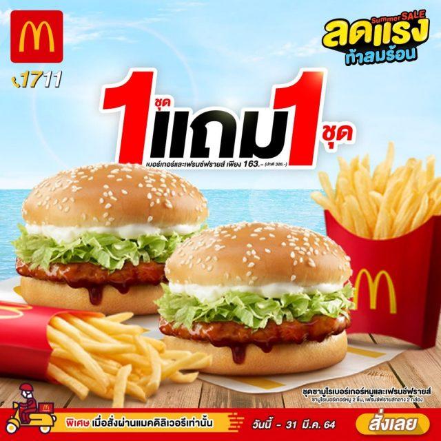 McDonald ชุดเบอร์เกอร์ 1 ชุด ฟรี 1 ชุด เพียง 163 บาท (1 - 31 มี.ค. 2564)