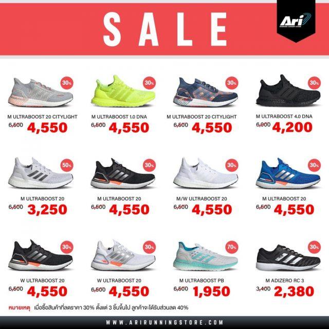 Adidas End of Season SALE ลดสูงสุด 50% (19 - 28 ก.พ. 2564)