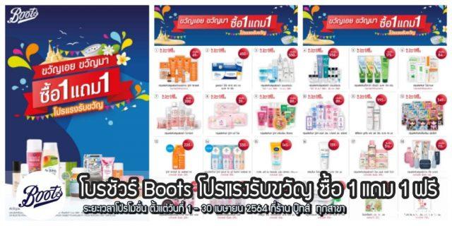 โบรชัวร์ Boots โปรแรงรับขวัญ ซื้อ 1 แถม 1 ฟรี (1 - 30 เม.ย. 2564)