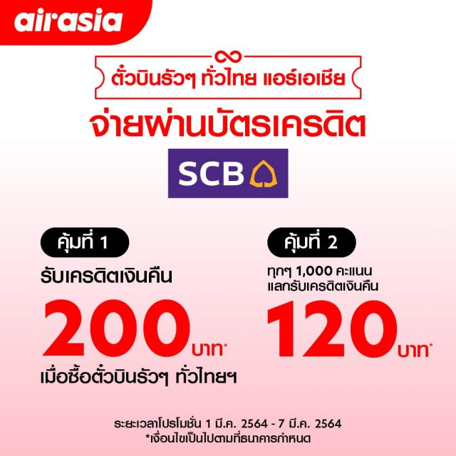 AirAsia ตั๋วบินบุฟเฟต์ แอร์เอเชีย 3,599 บาท (1 - 7 มี.ค. 2564)