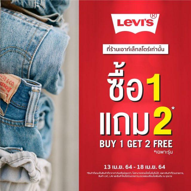 Levi's SALE ลีวายส์ ซื้อชิ้นที่ 2 ลด 80% / ซื้อ 1 แถม 2 (ถึง 18 เม.ย. 2564)