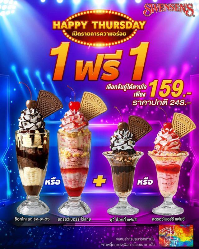 Swensen ไอศกรีม สเวนเซ่น ซื้อ 1 แถม 1 ฟรี สิทธิพิเศษ ส่วนลดเดือนนี้