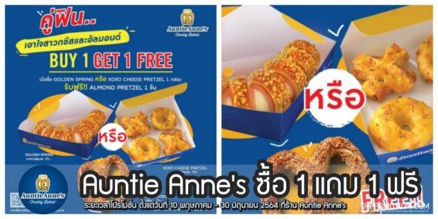 Auntie Anne เมนูโปรโมชั่น  ซื้อ 1 แถม 1 ฟรี (10 พ.ค. - 30 มิ.ย. 2564)