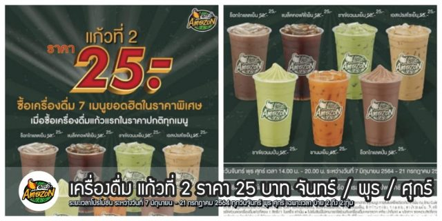 Cafe Amazon เครื่องดื่มอเมซอน แก้วที่ 2 ราคา 25 บาท จันทร์ / พุธ / ศุกร์ (7 มิ.ย. - 21 ก.ค.  2564)