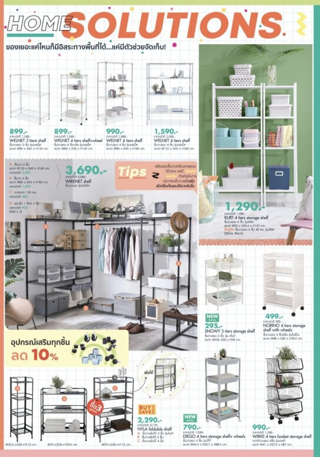 "Index Living Mall""Summer Living Sale"" ลดสูงสุด 50% (22 เม.ย. - 26 พ.ค. 2564)"