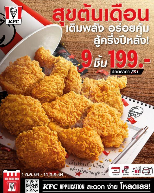 KFC โปร ไก่ทอด 9 ชิ้น 199 บาท ล่าสุด (1 - 11 ก.ค. 2564)