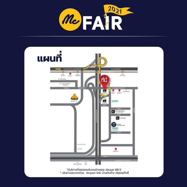 Mc Fair 2021 แม็คแฟร์ ลดสูงสุด 90% ที่โรงงาน แม็คยีนส์ ประเวศ (30 มี.ค. - 5 เม.ย. 2564)