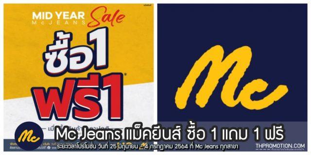 Mc Jeans MID YEAR SALE แม็คยีนส์ ซื้อ 1 แถม 1 ฟรี (25 มิ.ย. - 4 ก.ค. 2564)