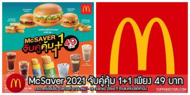 McSaver 2021 จับคู่ เมนู 1 + 1 ราคา 49 บาท (31 มี.ค. - 28 ก.ย. 2564)