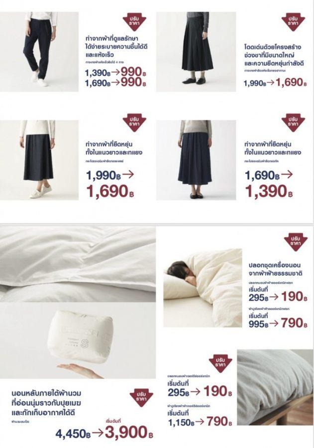 โบรชัวร์ MUJI สินค้าเสื้อผ้า ของใช้ เครื่องเขียน สกินแคร์ ลดราคา (9 - 22 เม.ย. 2564)