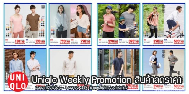 โบรชัวร์ Uniqlo SPECIAL PROMOTION สินค้าลดราคา (2 - 8 เม.ย. 2564)