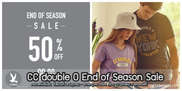 CC double O End of Season Sale ลด 50% (28 มิ.ย. - 25 ก.ค. 2564)