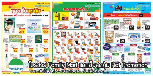 โบรชัวร์ Family Mart สินค้าลดราคา แลกซื้อสุดคุ้ม (5 - 18 พ.ค. 2564)