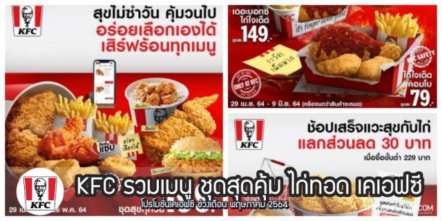 KFC รวมเมนู ชุดสุดคุ้ม ไก่ทอด เคเอฟซี เดือนนี้ (พ.ค. 2564)