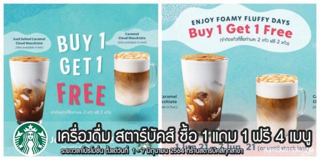Starbucks เครื่องดื่ม สตาร์บัคส์ ซื้อ 1 แถม 1 ฟรี (มิ.ย. 2564)