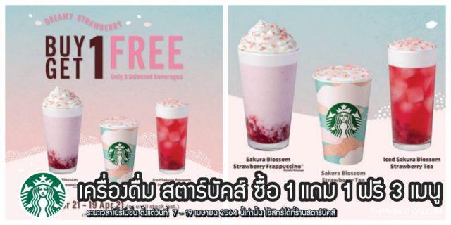 Starbucks เครื่องดื่ม สตาร์บัคส์ ซื้อ 1 แถม 1 ฟรี (เม.ย. 2564)