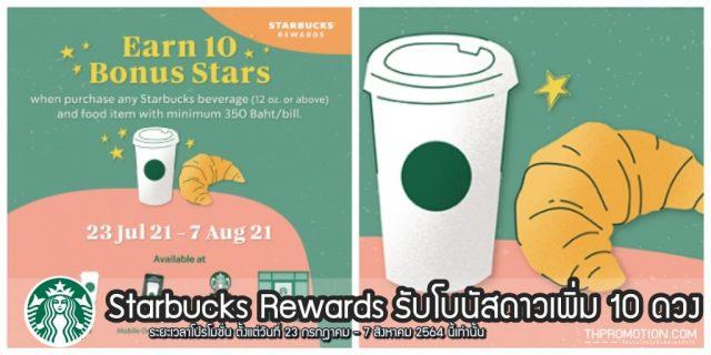 สมาชิก Starbucks Rewards รับโบนัสดาวเพิ่ม 10 ดวง (23 ก.ค. - 31 ส.ค. 2564)