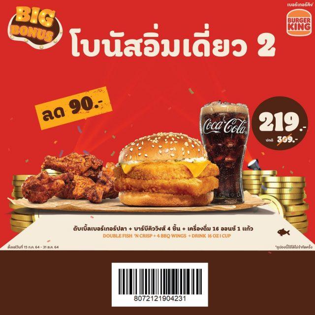 Burger King Hot Deal คูปองส่วนลด เมนู ลดราคา 1 แถม 1 (ก.ค. - ส.ค. 2564)