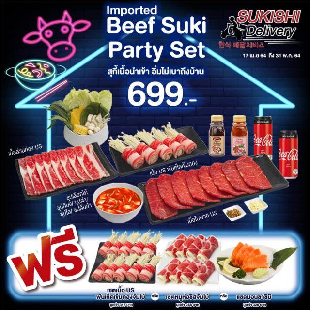Sukishi Delivery Korean Party Set ซื้อ 1 ฟรี 1 (17 เม.ย. - 31 พ.ค. 2564)