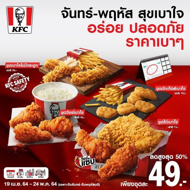 KFC รวมเมนู ชุดสุดคุ้ม ไก่ทอด เคเอฟซี เดือนนี้ (ก.ค. 2564)