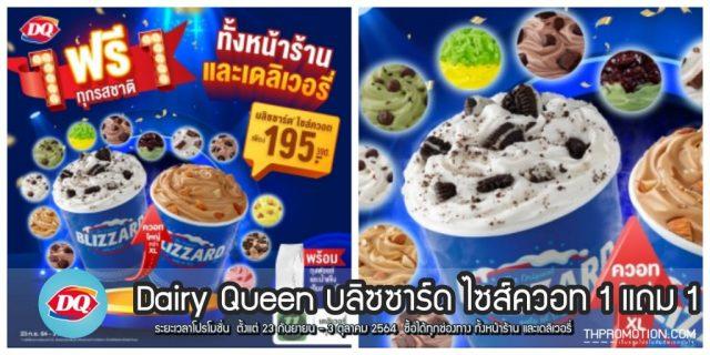 Dairy Queen แดลี่ควีน บลิซซาร์ด ซื้อ 1 แถม 1 ฟรี (23 ก.ย. - 3 ต.ค. 2564)