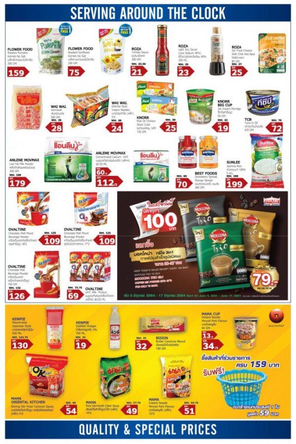 โบรชัวร์ Foodland สินค้าลดราคา 1 แถม 1 ที่ ฟู้ดแลนด์(5 - 17 มิ.ย. 2564)