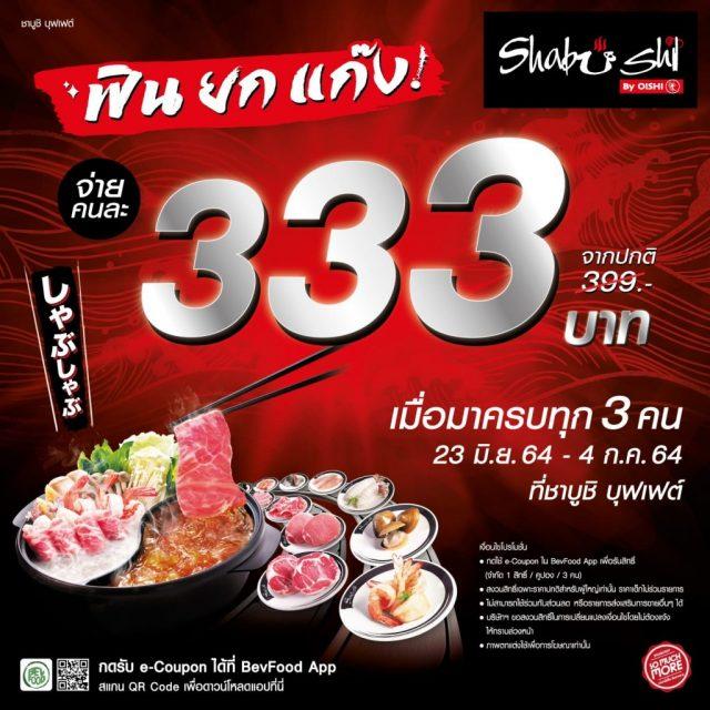 Shabushi ชาบูชิ บุฟเฟต์ มา 2 คน จ่ายคนละ 359 บาท (1 – 16 ก.ย. 2564)