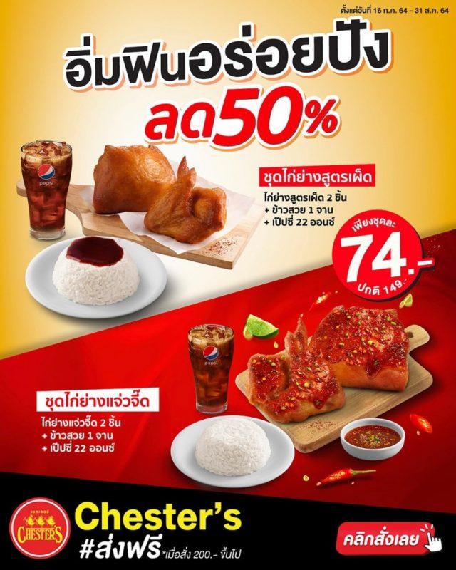 Chester's รวมเมนู ไก่ ข้าว ชุดเช็ทสุดคุ้ม ลดราคา ที่ เชสเตอร์ (ก.ย. 2564)