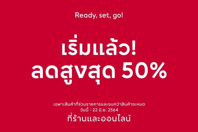 H&M Mid Season Sale ลดสูงสุด 70% (ถึง 20 ต.ค. 2564)
