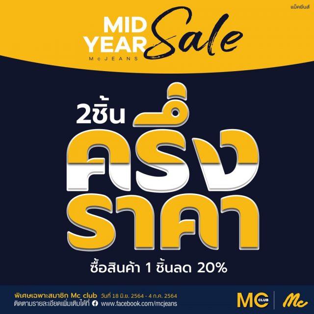 Mc Jeans Mid Yer Sale แม็คยีนส์ ชิ้นที่ 2 ครึ่งราคา (18 มิ.ย. - 4 ก.ค. 2564)
