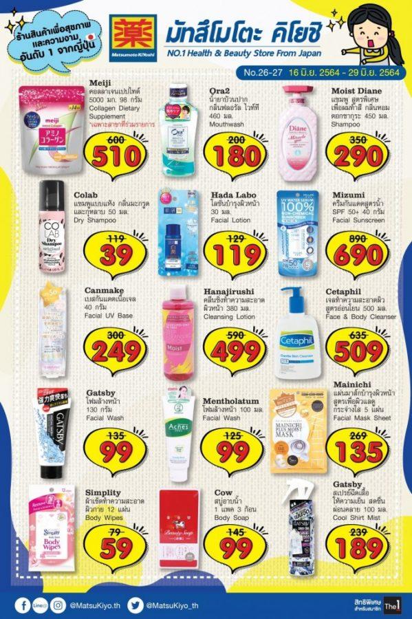 โบรชัวร์ MatsuKiyo มัทสึคิโยะ สินค้าลดราคา ลดสุงสุด 50% (16 - 29 มิ.ย. 2564)