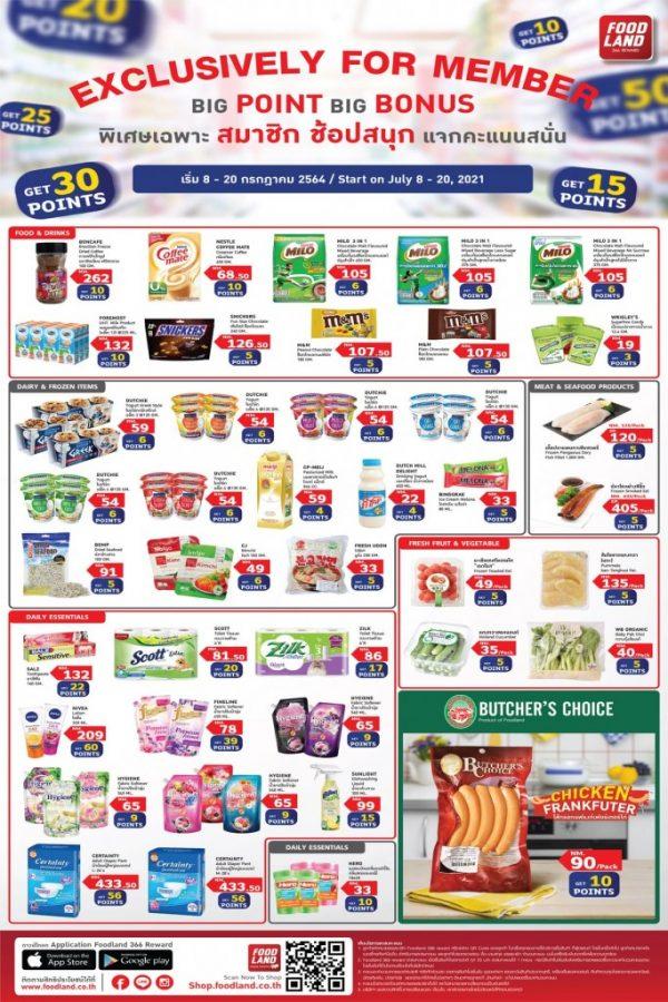 โบรชัวร์ Foodland สินค้าลดราคา 1 แถม 1 ที่ ฟู้ดแลนด์(6 - 18 ก.ค. 2564)