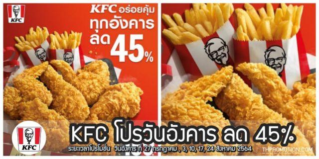 KFC โปรวันอังคาร ไก่ทอด 6 ชิ้น เฟรนช์ฟรายส์ 2 ที่ 159 บาท (27 ก.ค. –  24 ส.ค. 2564)