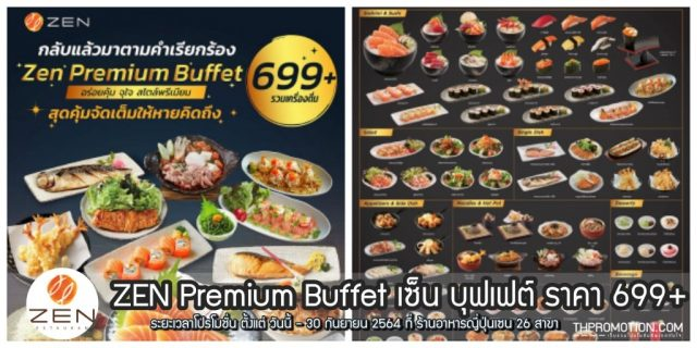 ZEN Premium Buffet เซ็น บุฟเฟต์ ราคา 699+ (ก.ย. 2564)